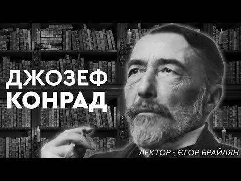 Бердичівський провісник глобалізації Джозеф Конрад - ЛЕКТОРІЙ.jpg