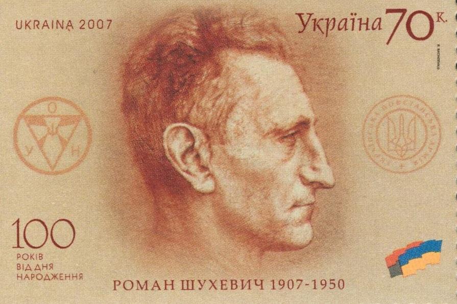 Shukhevych_stamp_2007 - копия